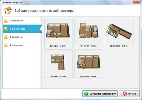 Программа для дизайна интерьера своими руками