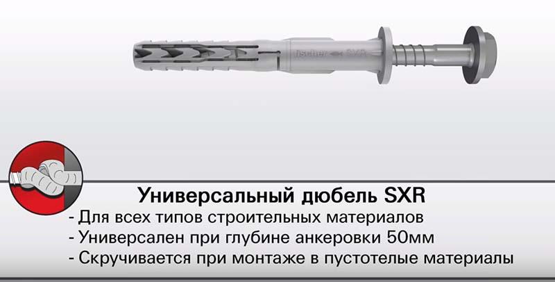 рамный дюбель SXRL
