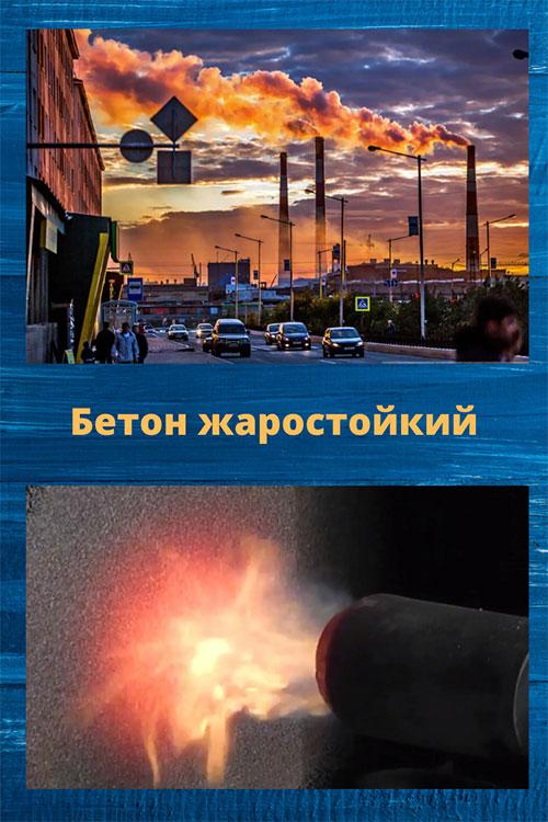 что такое огнестойкость бетона