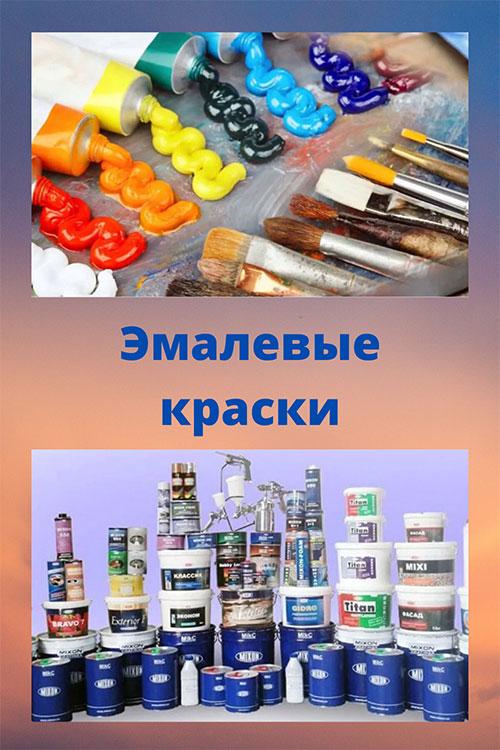 Эмалевые краски - назначение, состав, свойства виды