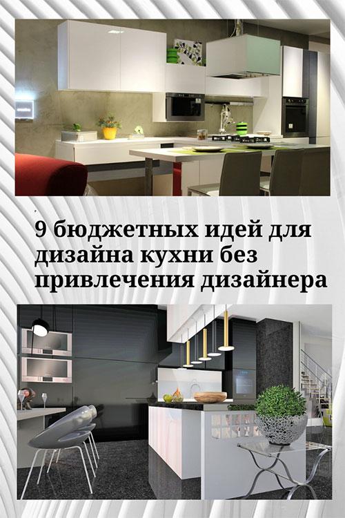 идей для дизайна кухни без привлечения дизайнера