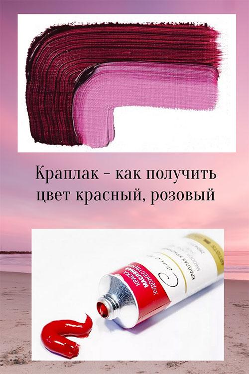 как получить красный цвет