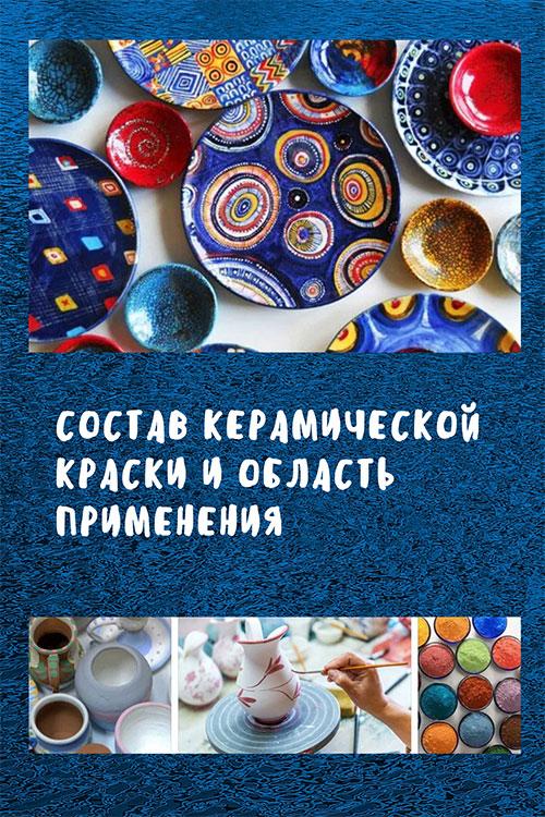 краска для керамики