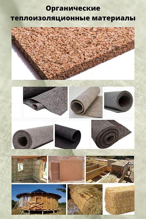 органические теплоизоляционные материалы
