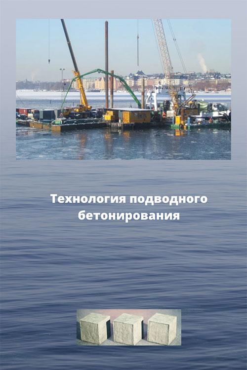 подводное-бетонирование