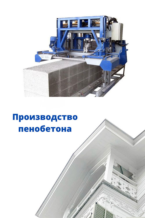 производство пенобетона