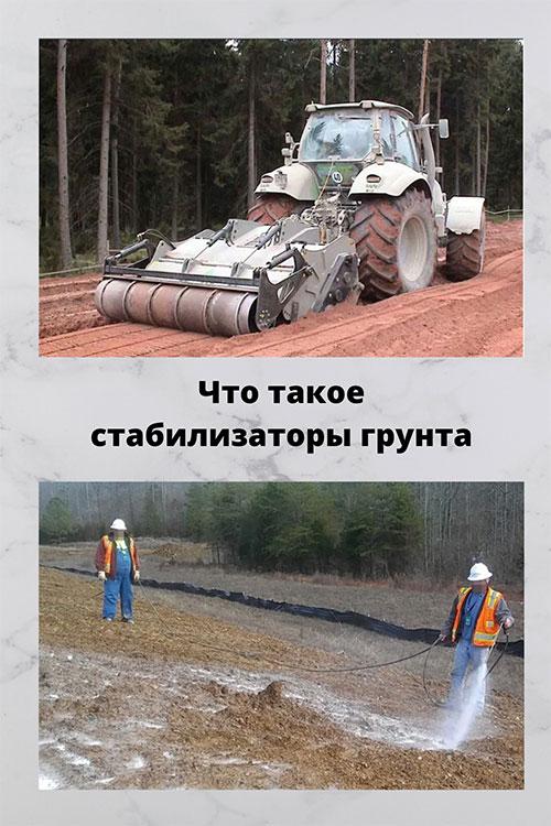 стабилизаторы грунта