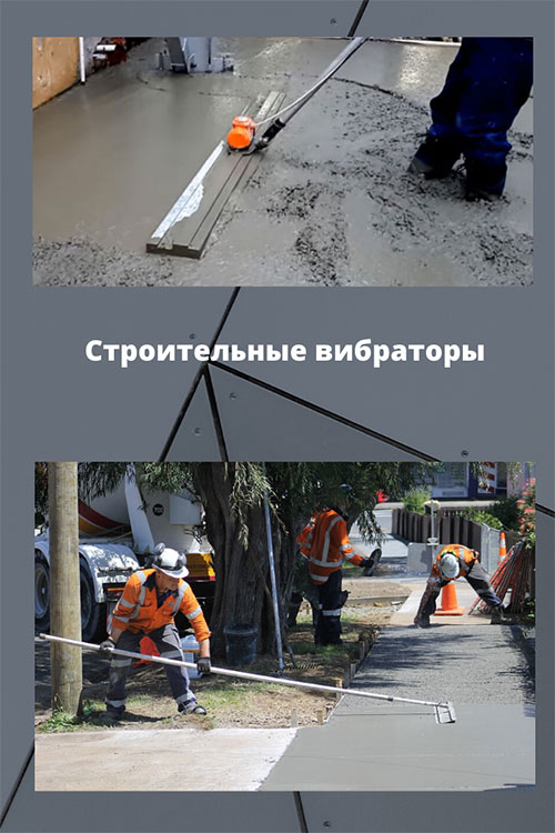 Укладка бетонных смесей вручную бетон ооо завод москва