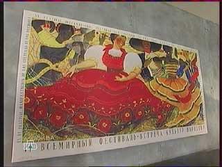 В. Корецкий, Шестой всемирный фестиваль — встреча культур народов