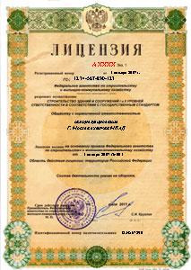 строительные лицензии, отмена лицензирования