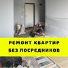 проведение ремонта в квартире