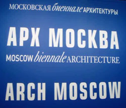 выставка Арх Москва, фото биеннале архитектуры