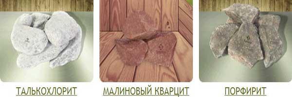 внешние камни для бани и сауны