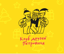 Фото клуба друзей Петровича