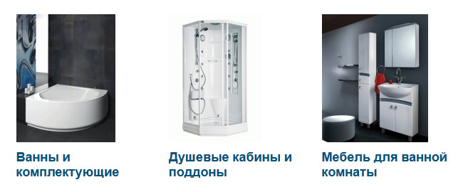 фото сантехники в интернет магазине в СПб