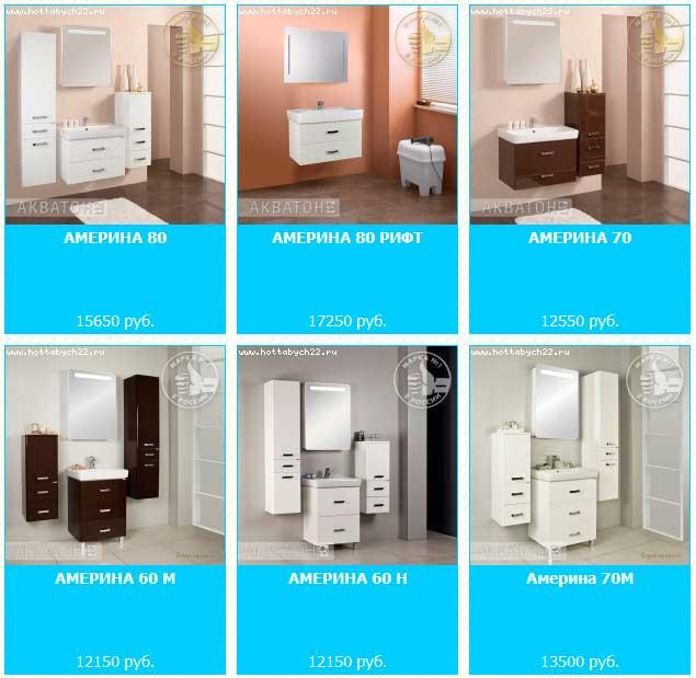 фото мебели для ванной комнаты акватон