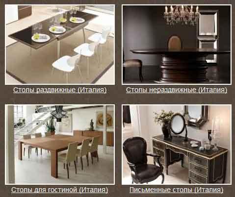 фото итальянские столы