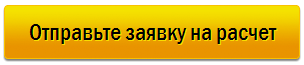 Отправить заявку на расчет гипсокартонной перегородки