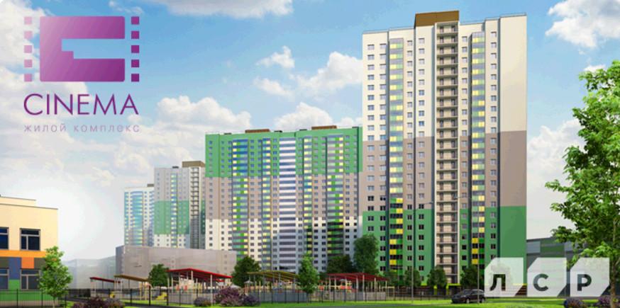 квартиры в новом жилом комплекс «Синема