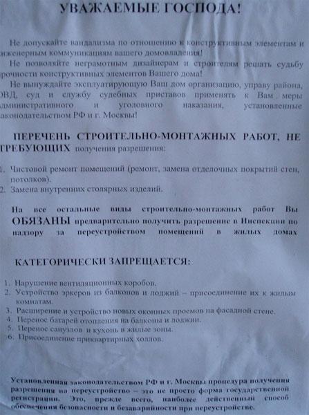 Инспекция по надзору за переустройством помещений в жилых домах