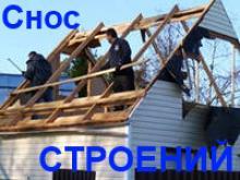 Снос дачных деревянных строений