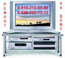 Ремонт DVD-Аудио-Видео техники в Москве. Выезд на дом