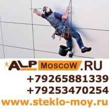 Высотная мойка окон и фасадов в Москве от Альпмосков